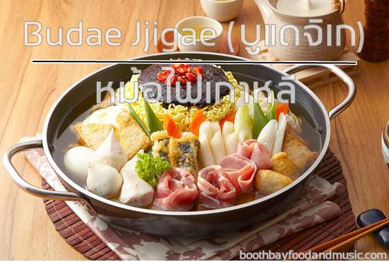หม้อไฟเกาหลี อาหารเกาหลีทำง่าย