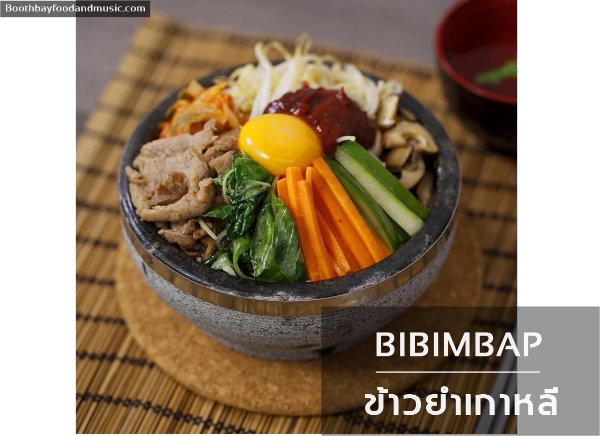 ข้าวยำเกาหลี หรือ บีบิมบับ (BIBIMBAP)