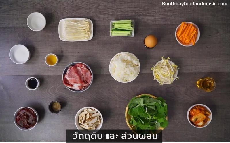 ข้าวยำเกาหลี