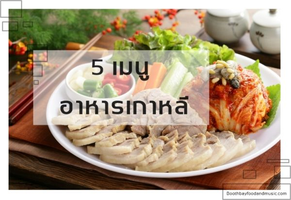 5 อาหารเกาหลี คนไทยชื่นชอบ